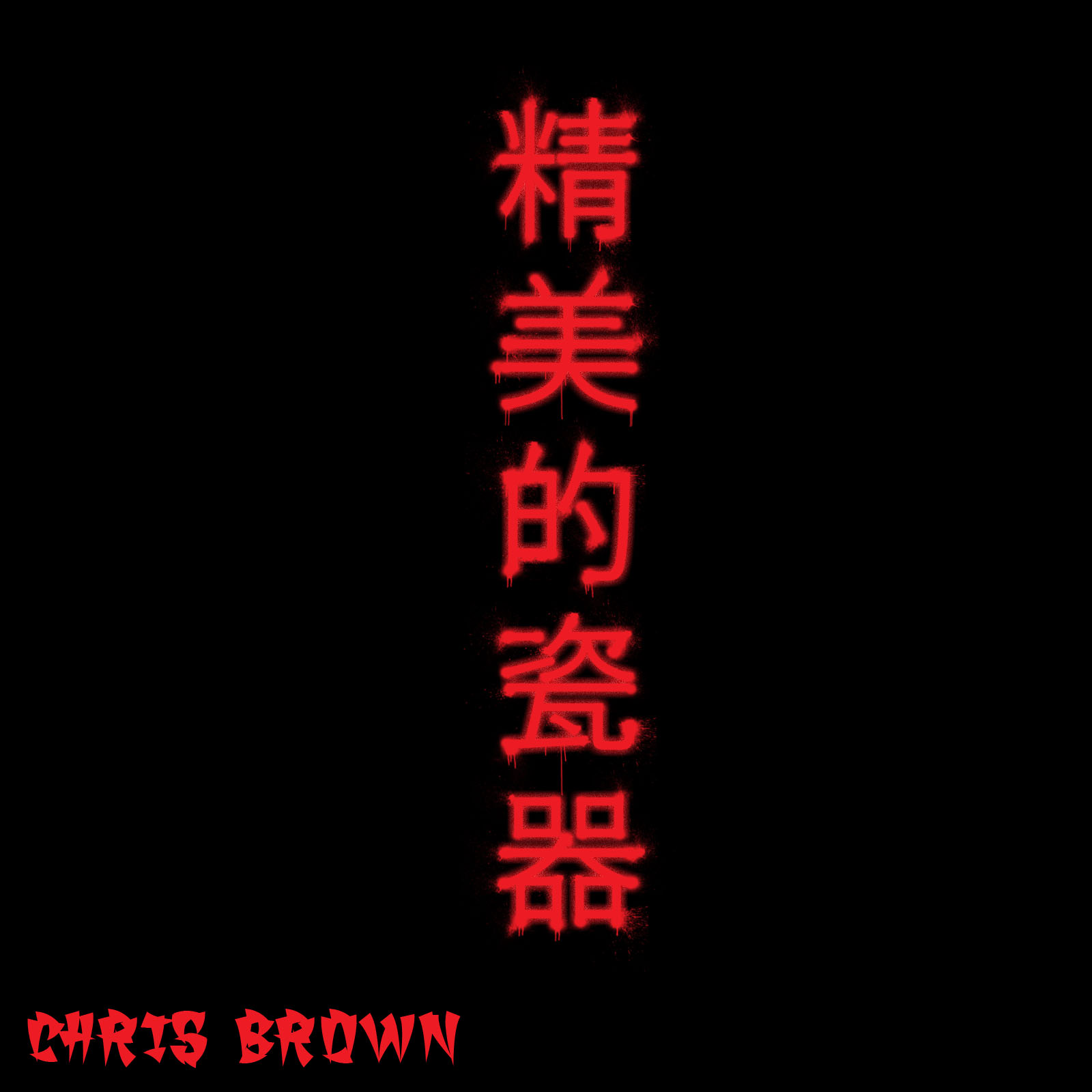 http://thatgrapejuice.net/wp-content/uploads/2013/04/chris-brown-fine-china.jpg