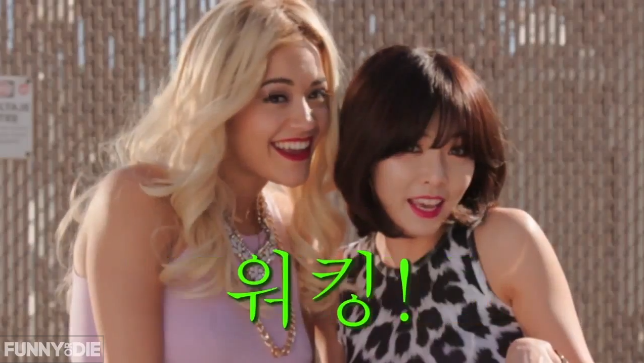 rita ora hyuna that grape juice funny or die Must See: Rita Ora & HyunA Walk It Out For Funny Or Die