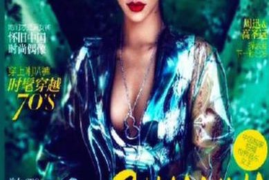 Rihanna Covers Harper's Bazaar China